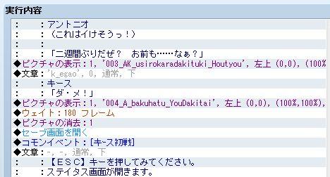 RPGツクールVX Ace 初心者 イベント作成148.JPG