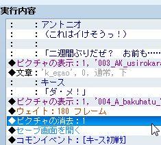 RPGツクールVX Ace 初心者 イベント作成149.JPG