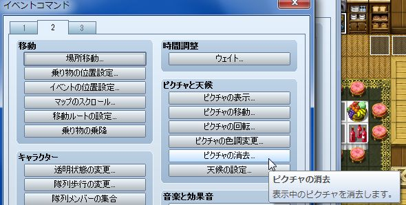 RPGツクールVX Ace 初心者 イベント作成150.JPG