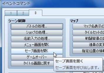RPGツクールVX Ace 初心者 イベント作成153.JPG