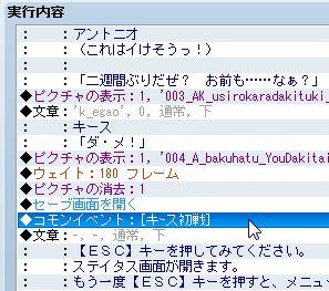 RPGツクールVX Ace 初心者 イベント作成154.JPG