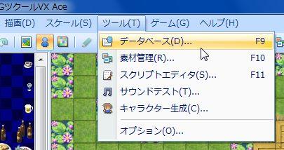 RPGツクールVX Ace 初心者 イベント作成155.JPG