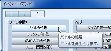 RPGツクールVX Ace 初心者 イベント作成157.JPG