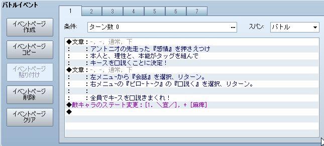 RPGツクールVX Ace 初心者 イベント作成160.JPG