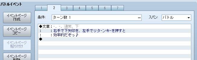 RPGツクールVX Ace 初心者 イベント作成161.JPG