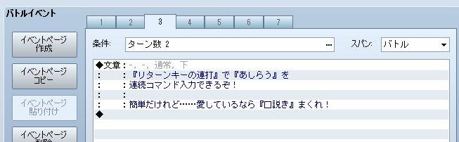 RPGツクールVX Ace 初心者 イベント作成162.JPG