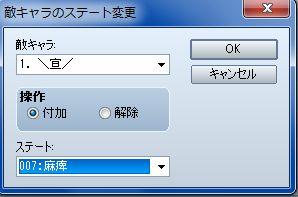 RPGツクールVX Ace 初心者 イベント作成168.JPG