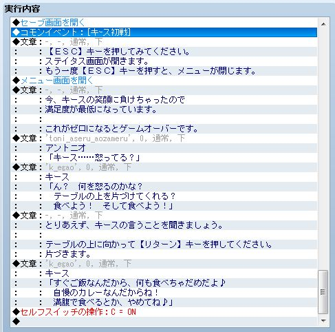 RPGツクールVX Ace 初心者 イベント作成169.JPG