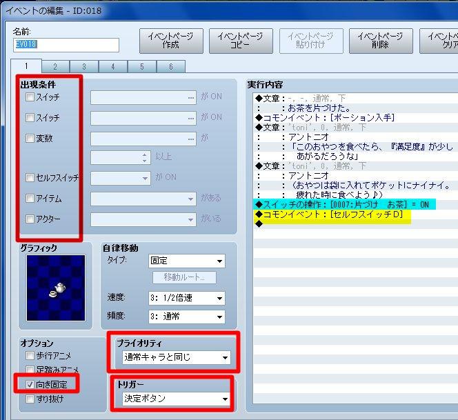 RPGツクールVX Ace 初心者 イベント作成174.JPG