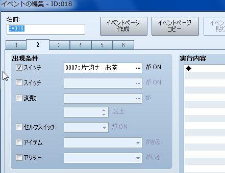 RPGツクールVX Ace 初心者 イベント作成175.JPG