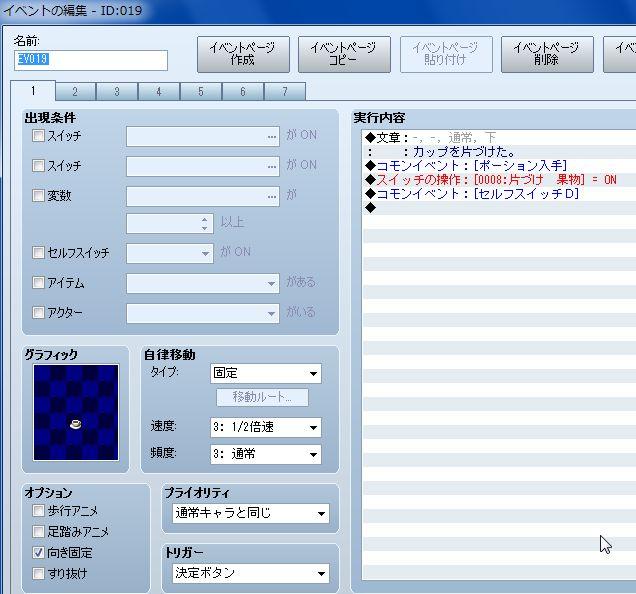 RPGツクールVX Ace 初心者 イベント作成177.JPG