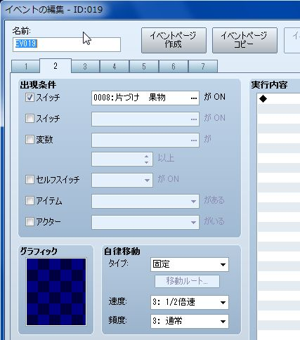 RPGツクールVX Ace 初心者 イベント作成178.JPG