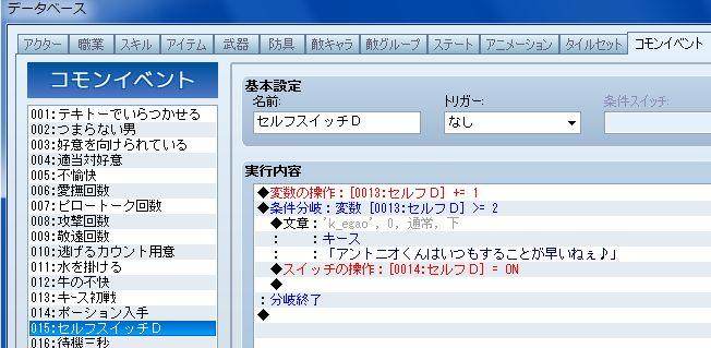 RPGツクールVX Ace 初心者 イベント作成179.JPG