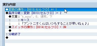 RPGツクールVX Ace 初心者 イベント作成180.JPG