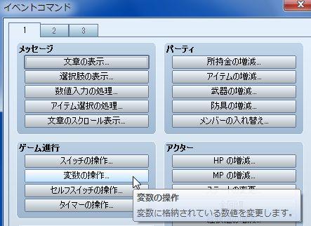 RPGツクールVX Ace 初心者 イベント作成181.JPG