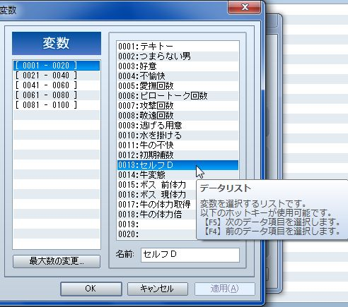 RPGツクールVX Ace 初心者 イベント作成182.JPG