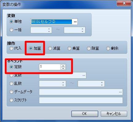 RPGツクールVX Ace 初心者 イベント作成183.JPG