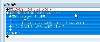 RPGツクールVX Ace 初心者 イベント作成184.JPG