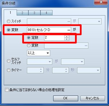 RPGツクールVX Ace 初心者 イベント作成186.JPG