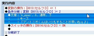 RPGツクールVX Ace 初心者 イベント作成187.JPG