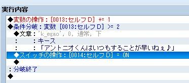 RPGツクールVX Ace 初心者 イベント作成188.JPG