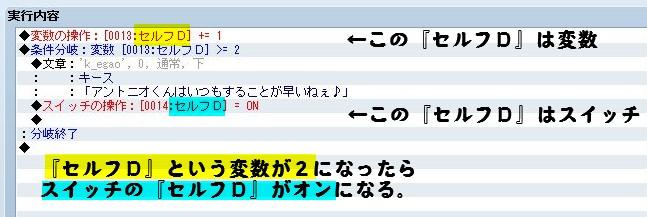 RPGツクールVX Ace 初心者 イベント作成189.JPG