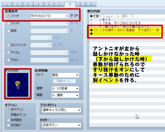 RPGツクールVX Ace 初心者 イベント作成190.JPG