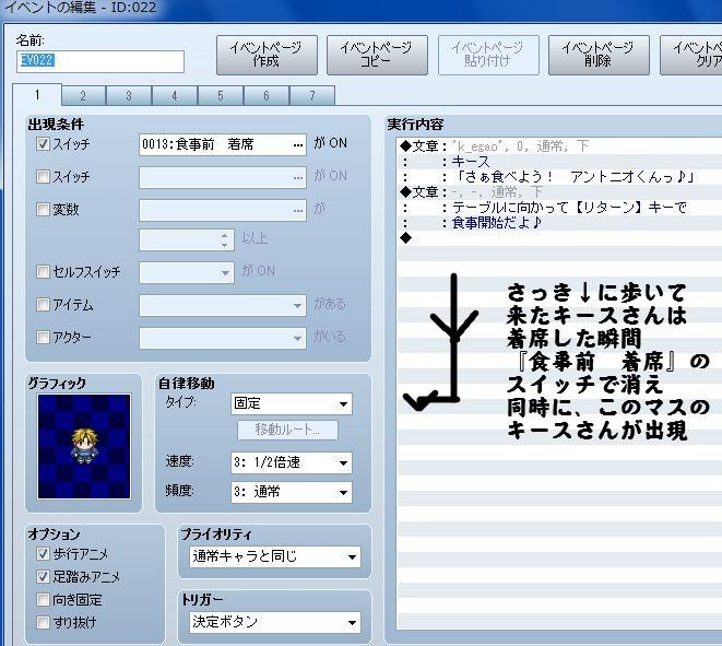 RPGツクールVX Ace 初心者 イベント作成195.JPG