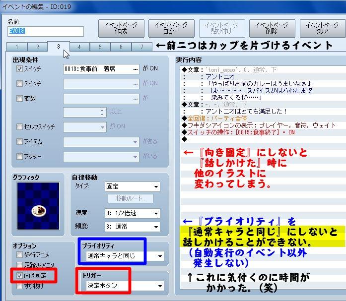 RPGツクールVX Ace 初心者 イベント作成197.JPG