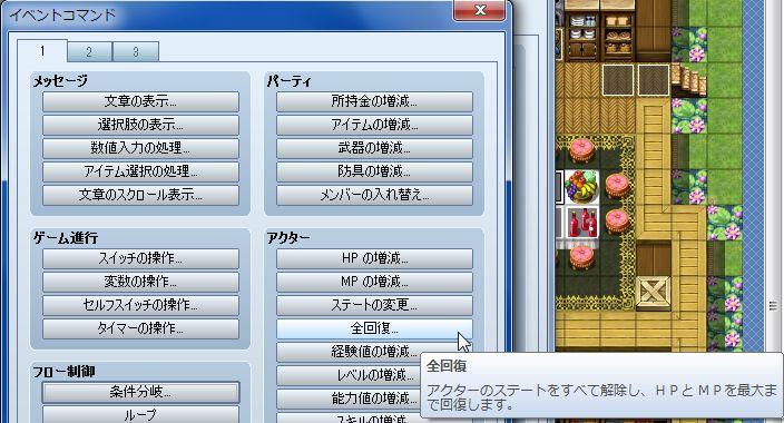 RPGツクールVX Ace 初心者 イベント作成199.JPG
