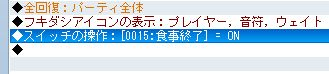 RPGツクールVX Ace 初心者 イベント作成200.JPG