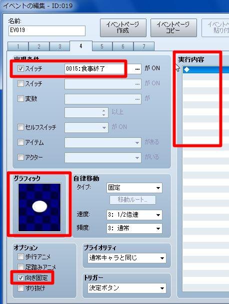 RPGツクールVX Ace 初心者 イベント作成201.JPG