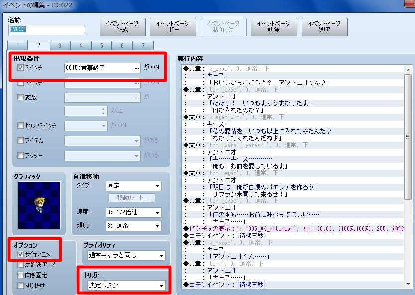 RPGツクールVX Ace 初心者 イベント作成203.JPG