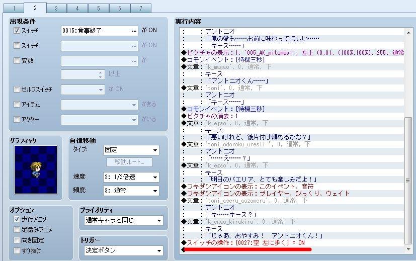 RPGツクールVX Ace 初心者 イベント作成204.JPG