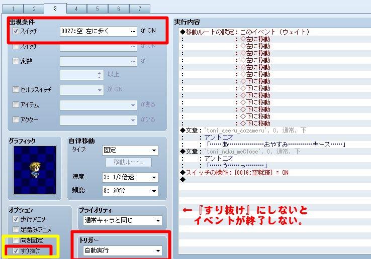 RPGツクールVX Ace 初心者 イベント作成205.JPG