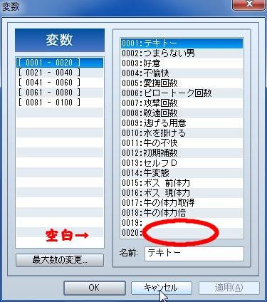 RPGツクールVX Ace0001