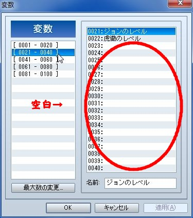 RPGツクールVX Ace0002
