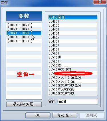 RPGツクールVX Ace00003
