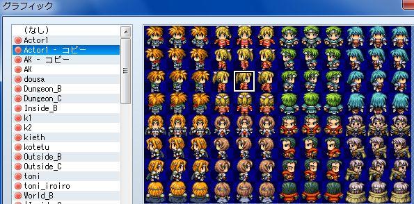 RPGツクールVX Ace マップチップを無制限に増やす方法002.JPG