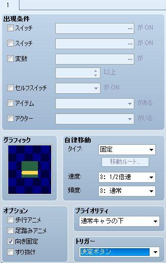 RPGツクールVX Ace マップチップを無制限に増やす方法008.JPG