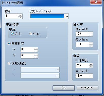 RPGツクールVX Ace マップチップを無制限に増やす方法017.JPG