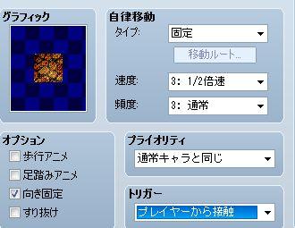 RPGツクールVX Ace マップチップを無制限に増やす方法063.JPG