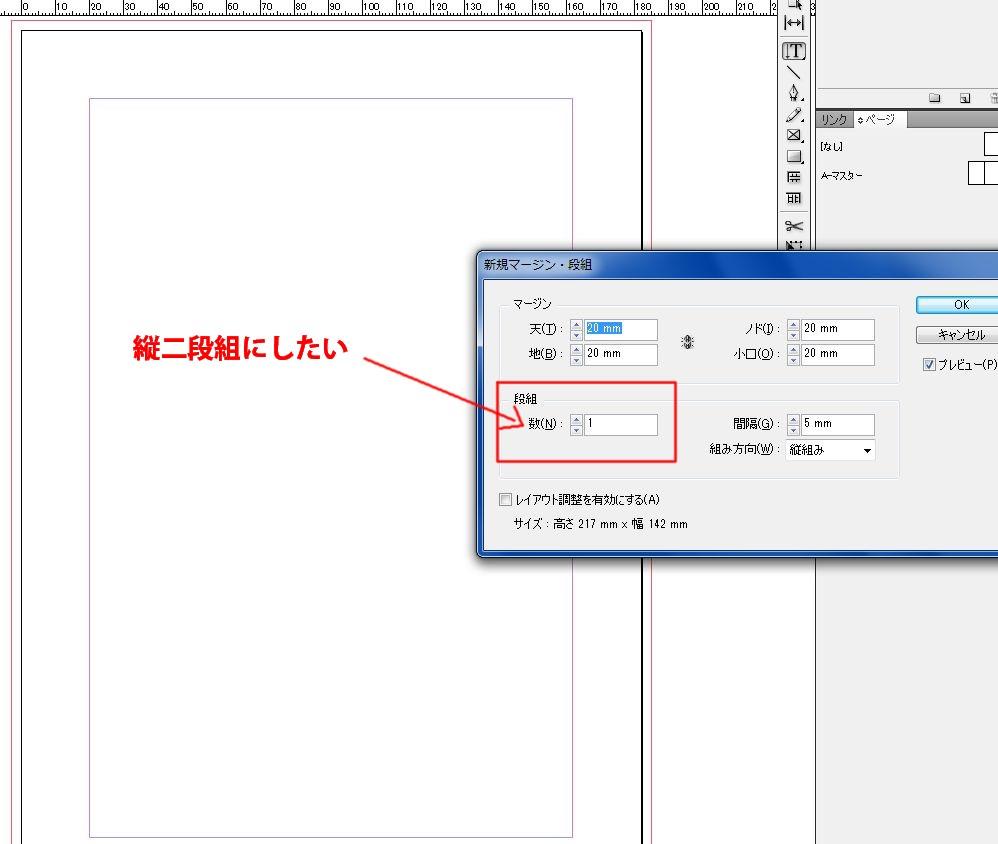 InDesignで同人小説本を作る01.JPG