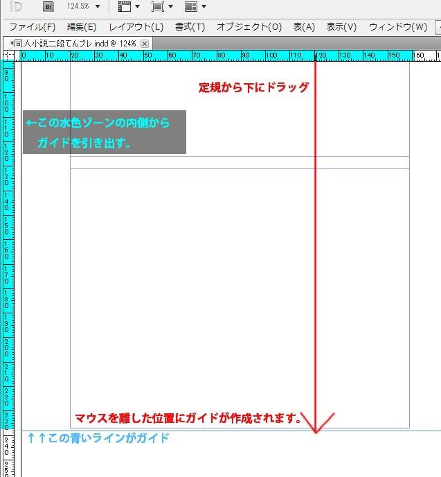 InDesignで同人小説本を作る13.JPG