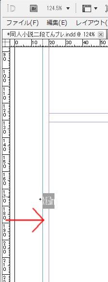 InDesignで同人小説本を作る15.JPG