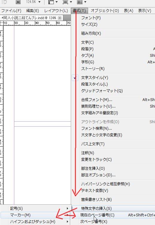 InDesignで同人小説本を作る22.JPG