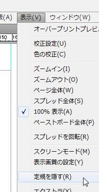 InDesignで同人小説本を作る29.JPG