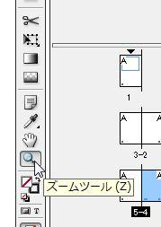 InDesignで同人小説本を作る31.JPG