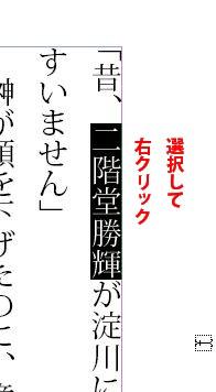 InDesignで同人小説本を作る44.JPG