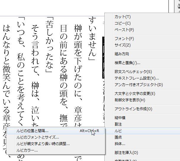 InDesignで同人小説本を作る45.JPG